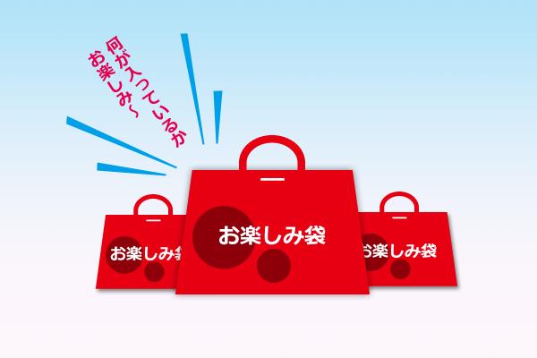 仙台ショールームお楽しみ袋